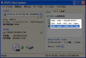 DVD Decrypterの操作