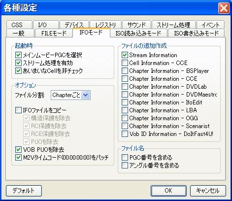DVD Decrypterの設定画面
