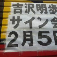 岡崎市での吉沢明歩のサイン会