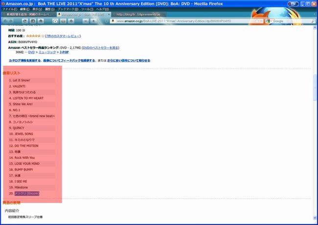 AmazonではCD収録通りに曲名が書かれている。