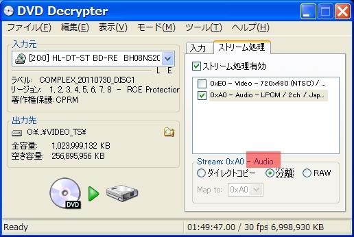 DVD Decrypterの設定画面2