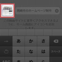 iPhoneのホーム画面のアイコン画像1