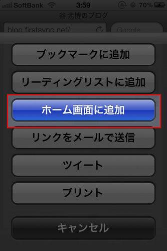 iPhoneのホーム画面のアイコン画像3