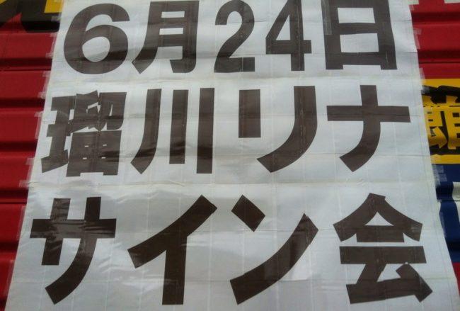 匠書店・岡崎店で瑠川リナのサイン会