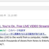 Google検索でUstreamが警告されている