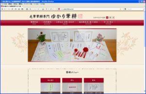 愛知県岡崎市のゆかり筆耕のホームページ画像