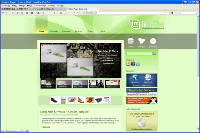 Linux Mint 公式サイト