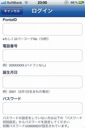 ローソン公式アプリのログイン画面