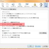 Firefoxの設定:オプションウインドウ
