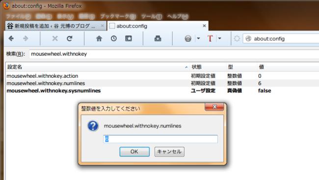 Firefoxのホイールスクロールのスピード設定
