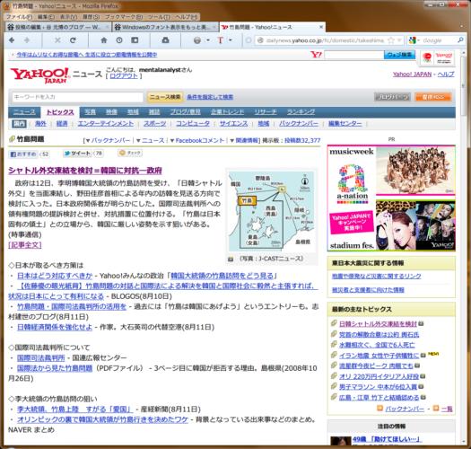 Windows 7でgdipp使用時のメイリオ