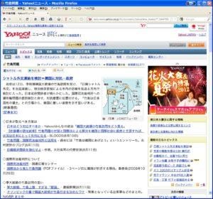 Windows XPでMacType使用時の画面表示