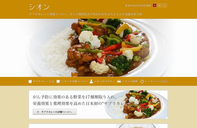 岡崎市若松町のシオンのホームページの画像1