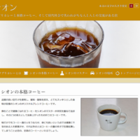 岡崎市若松町のシオンのホームページの画像2