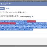 Facebookのいいね!のボタンのコード生成画面