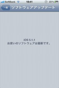 iOS6にアップデート確認画面
