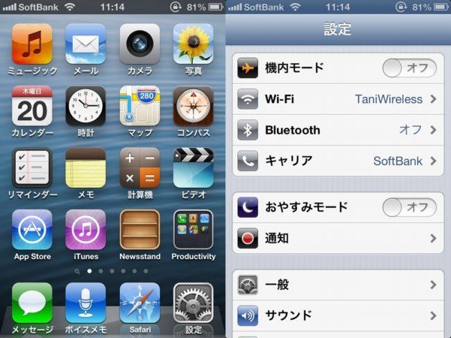 iPhone4でのiOS6の画面表示