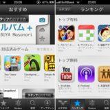 iOS6のApp Store