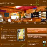 インド料理のカナカザナのホームページ画像