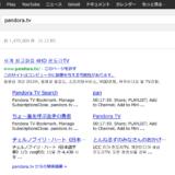 Google検索でPandora TVが警告表示