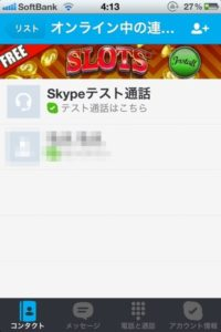 iPhoneのSkypeの広告表示