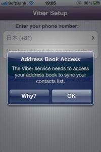 iPhone版Viberの導入:電話帳データとの同期確認