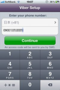 iPhone版Viberの導入:自分の電話番号の入力