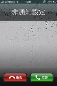 iPhone版Viberの導入:番号非通知での認証電話の着信