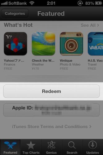 iOS6・iPhoneでのApp Storeの画面