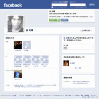 Facebookにログインしていない人の画面表示