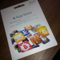 iTunesカード・別名App Storeカード