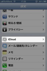 iOS6のフォトストリームの設定画面1