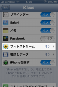 iOS6のフォトストリームの設定画面2