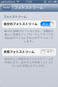 iOS6のフォトストリームの設定画面3
