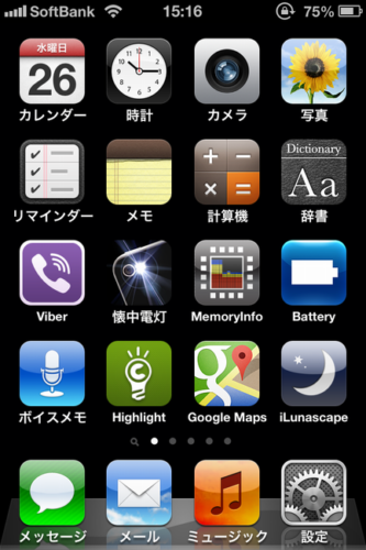 iPhone4のバッテリー交換直後の電池残量