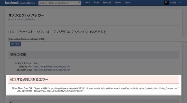 FacebookのURLリンターでのエラー表示