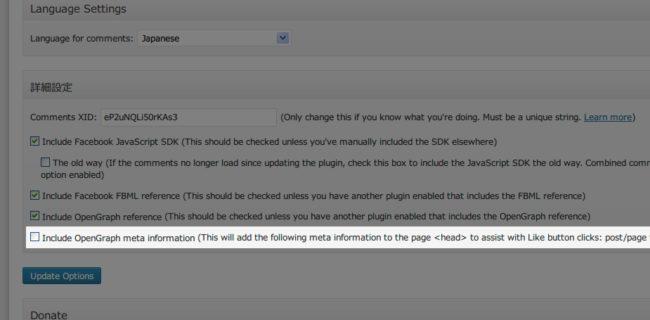 Facebook Comments for WordPressのOGPの設定画面