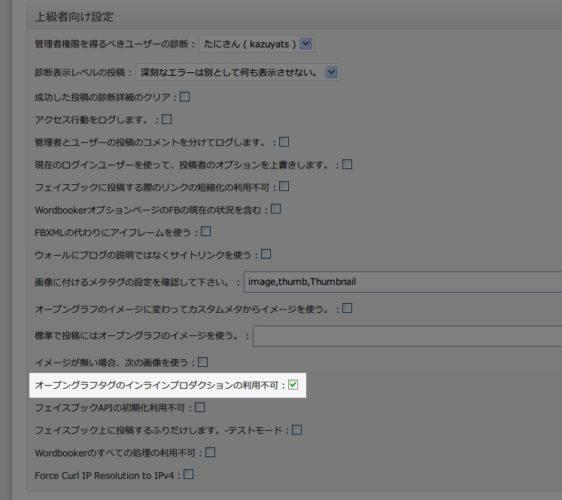 WordbookerのOGP設定