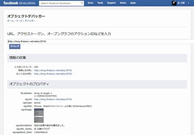 FacebookのURLリンター