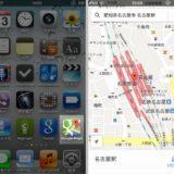 iPhone用Googleマップ公式アプリ