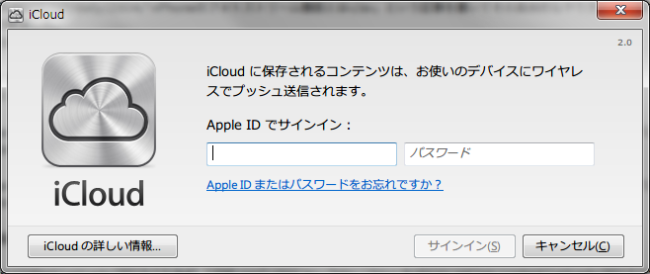 iCloud Control Panel For Windowsの設定1