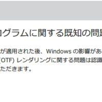 Windows UpdateのKB2753842の問題