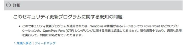Windows UpdateのKB2753842の問題