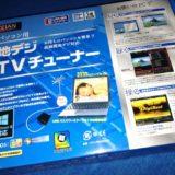 KEIANの地デジチューナー・KTV-FSUSB2/V3