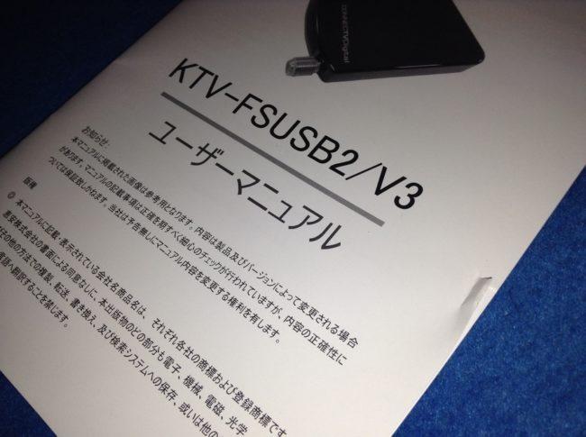 恵安株式会社の地デジチューナー・KTV-FSUSB2/V3