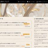 WordPressブログのデザイン変更