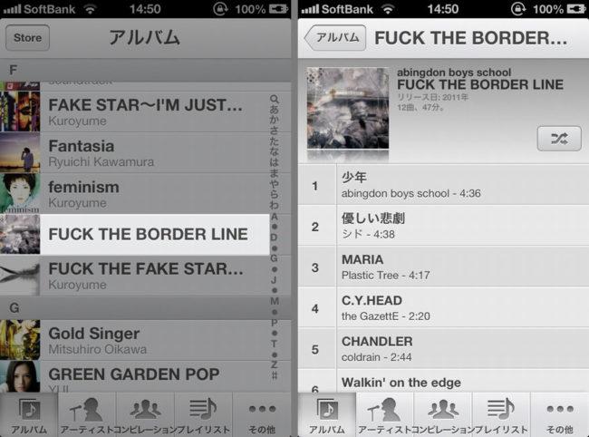 iPhoneやiPodでのコンピレーションアルバム