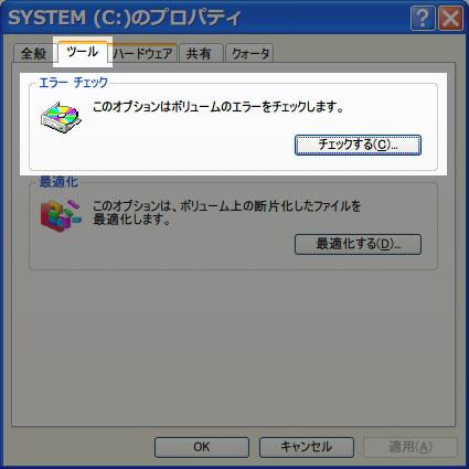 ハードディスクのエラーチェック
