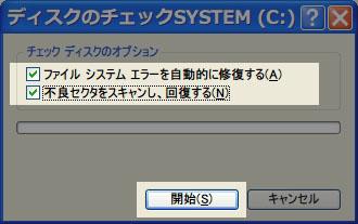 チェックディスクのオプション項目