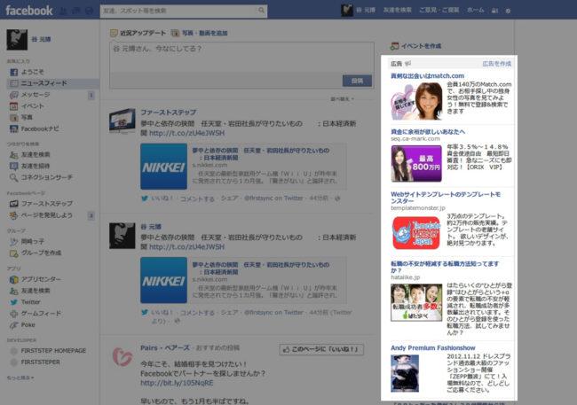 Facebookの広告欄